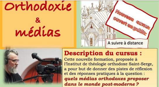 J-2 : Une nouvelle formation à l'Institut Saint-Serge : «Orthodoxie et médias»