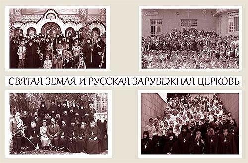 Conférence internationale en ligne à l'occasion du centenaire de la mission de l'Église russe hors-frontières en Terre Sainte