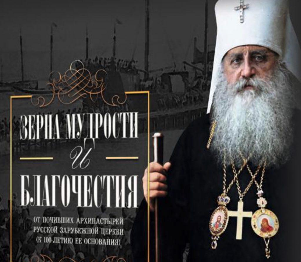 « Des grains de sagesse et de piété », une réflexion sur le centenaire de l'Église russe hors-frontières
