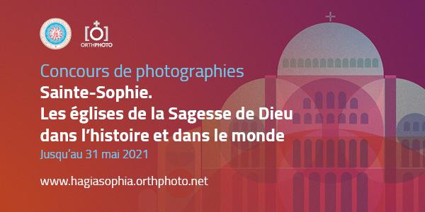 Concours international de photographies : « Sainte-Sophie. Les églises de la Sagesse de Dieu dans l'histoire et dans le monde »
