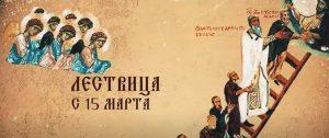 La chaîne TV russe « Spas » présentera chaque jour du Grand Carême une émission sur « l'Échelle » de saint Jean Climaque