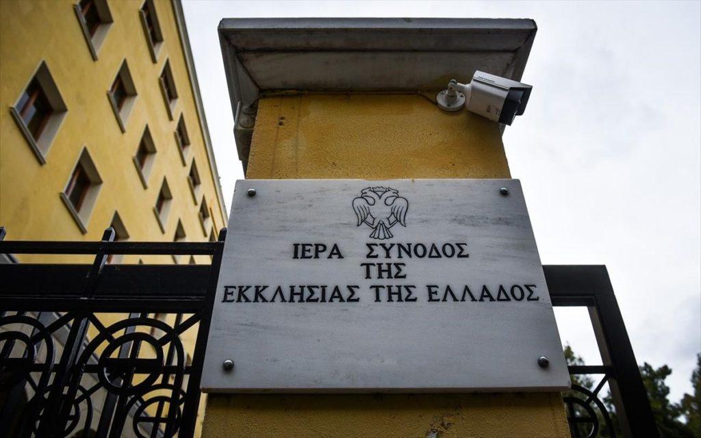 Le Dimanche de l'orthodoxie sera célébré de façon restreinte à Athènes en raison de la Covid