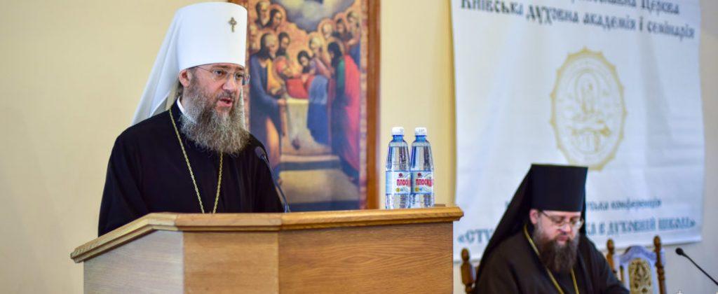 Mgr Antoine, métropolite de Borispol et Brovary : « La doctrine orthodoxe sur l'Église : les défis modernes et la recherche de réponses »