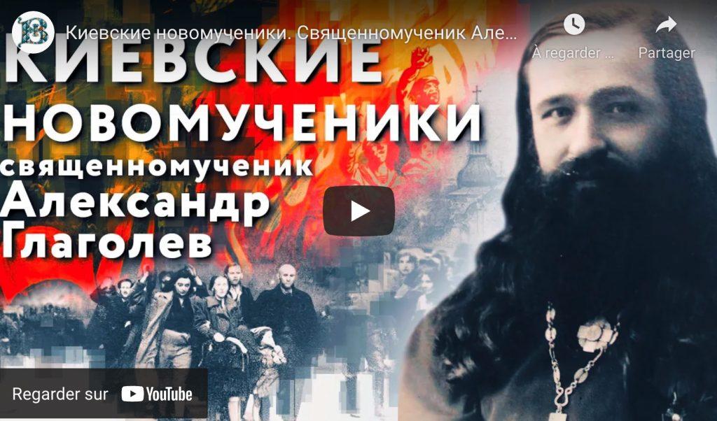 Le métropolite Antoine, chancelier de l'Église orthodoxe ukrainienne, a réalisé une série de films sur les néo-martyrs de Kiev de l'époque communiste