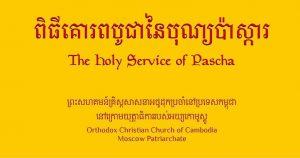 L'office orthodoxe de Pâques a été traduit en langue khmère