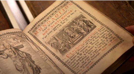 Bande-annonce : Orthodoxie « Les livres liturgiques de l'Église orthodoxe » – 20 juin à 9h30