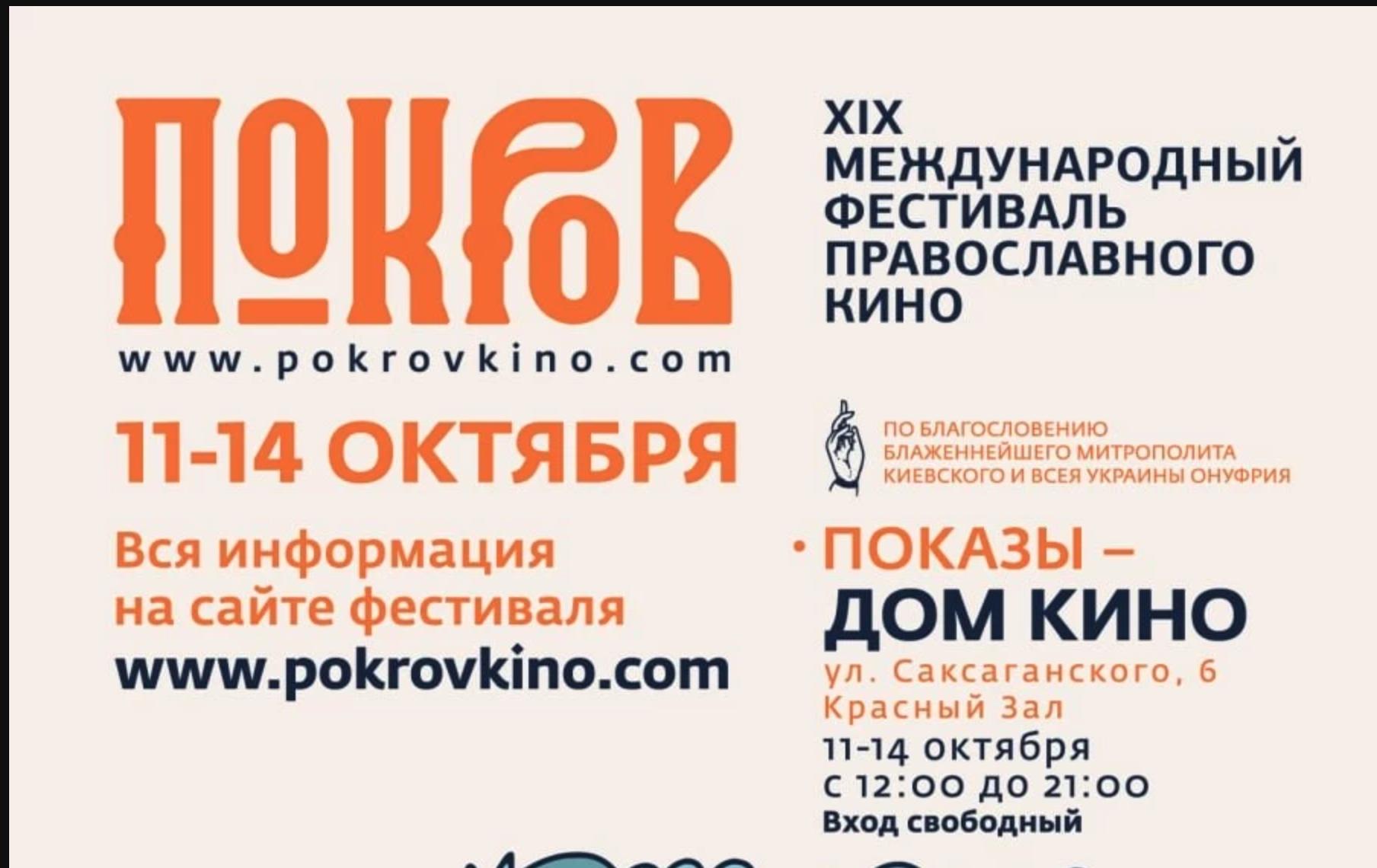 XIXe Festival international du cinéma orthodoxe à Kiev