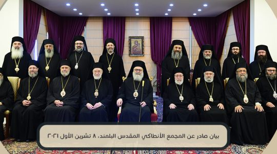 Déclaration du Saint-Synode des évêques du Patriarcat d'Antioche